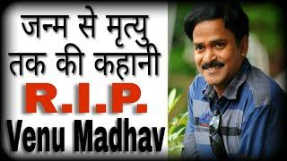 Venu Madhav Biography | Death | Life Story | rip | Tamil Actor |in hindi