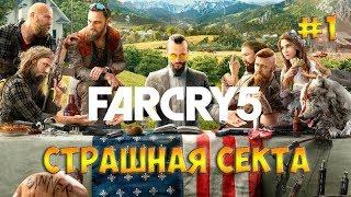 Far Cry 5 / Фар Край 5☻СТРАШНАЯ СЕКТА  - часть 1 прохождение на русском языке