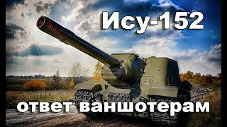 Ису 152 НОЧЬ ВАНШОТОВ НА World of Tanks