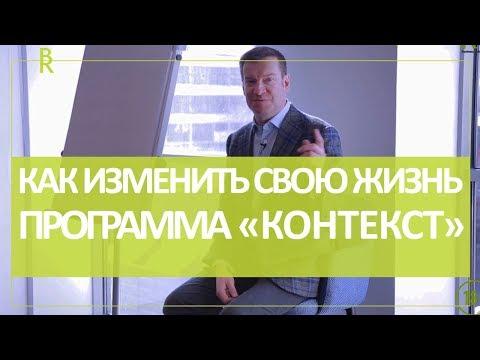Что такое программа «Контекст» Владимира Герасичева? Как изменить жизнь в лучшую сторону за 3 дня?