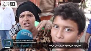 مصر العربية   أهالى ايواء عين الصيرة: عايزين نمشي من هنا