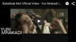 Bahebbak Mot Official Video - Yuri Mrakadi / بحبك موت فيديو كليب - يوري مرقدي