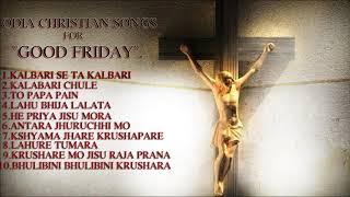 Odia Good Friday Christian songs ll ଦଶଟି ଓଡିଆ ହୃଦୟସ୍ପର୍ଶୀ 'GOOD FRIDAY' ଗୀତ ll
