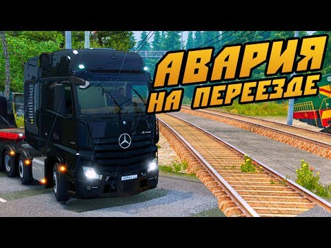 Крупная Авария на ЖД Переезде - Euro Truck Simulator 2