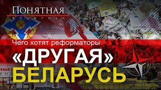 """""""Другая"""" Беларусь. Какую страну предлагают построить беглые политики и активисты. Понятная политика"""