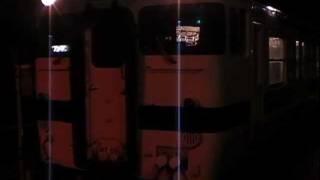 夜のJR三角線緑川駅を発車するキハ47形普通三角行き
