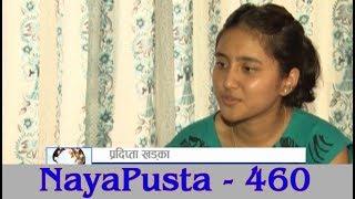NayaPusta - 460