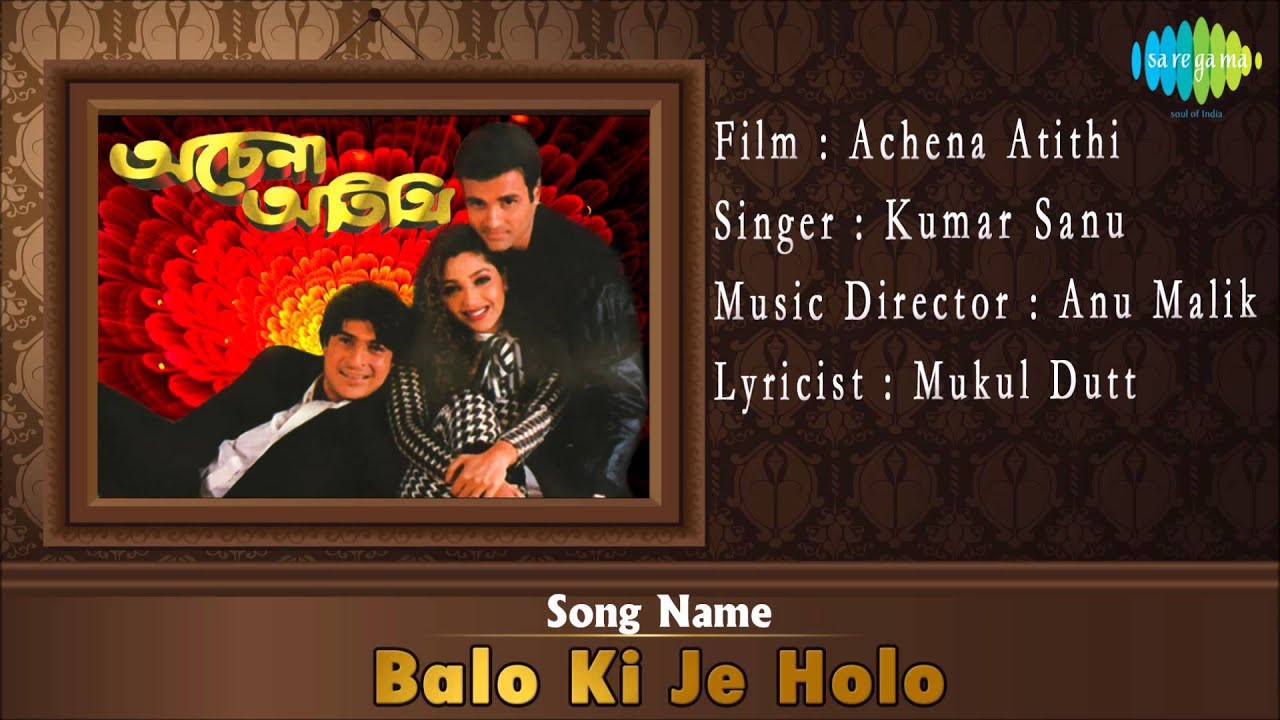 Download Balo Ki Je Holo | Achena Atithi | Bengali Film Song | Kumar Sanu