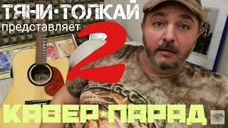 """Тяни-Толкай"" представляет!!!КАВЕР-ПАРАД 2"