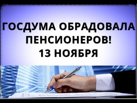 Госдума обрадовала пенсионеров 13 ноября