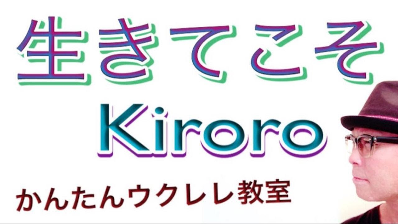 生きてこそ / Kiroro - キロロ【ウクレレ 超かんたん版 コード&レッスン付】 #GAZZLELE