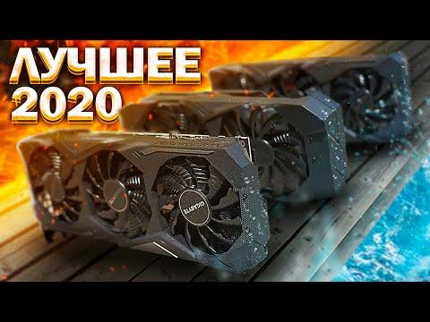 3 ЛУЧШИХ видеокарты для покупки лето-осень 2020
