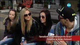 Лудия репортер - Ходите ли без бельо (АРХИВНИ КАДРИ)