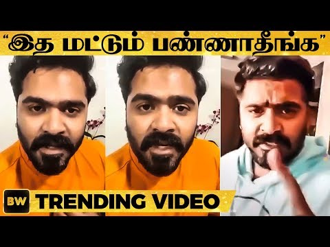 VIDEO: Simbu's Emotional Request to Fans goes Viral | TN
