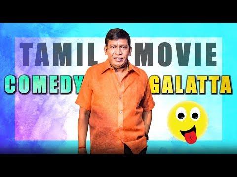 Latest Tamil Comedy Scenes 2017 | Tamil Movie Comedy Galatta | Vadivelu | Rajendran | Karunakaran thumbnail