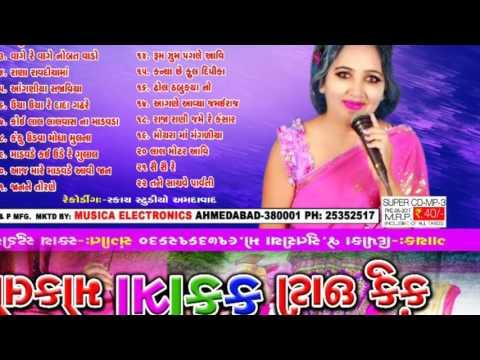 Gujarati marriage song