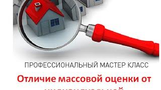 видео Можно оценить недвижимость сравнивая между собой