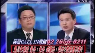 2100全民開講2010年3月29日.
