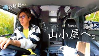 【キャンピングカー】雨の中、四国の山道を抜けて秘密基地へ行ってみた Local of japan in Shikoku
