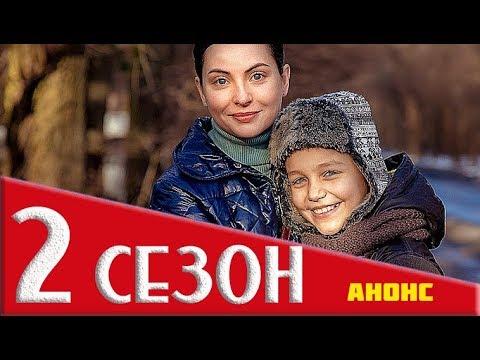 ВЫБОР МАТЕРИ 2 СЕЗОН (17 серия) Анонс и дата выхода на СТБ