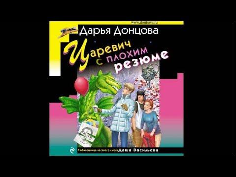 Царевич с плохим резюме | Дарья Донцова (аудиокнига)