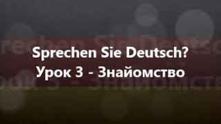 Німецька мова: Урок 3 - Знайомство
