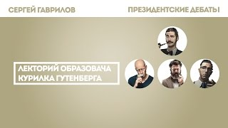 Сергей Гаврилов - Президентские дебаты