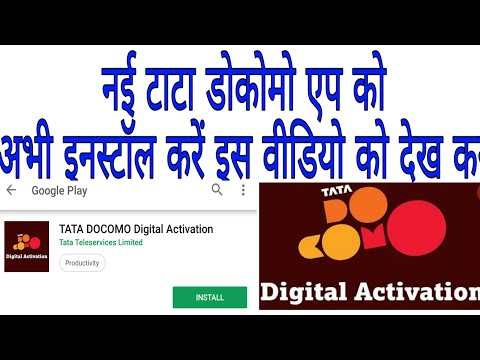 New tata docomo activation app ko kese install/Download kare