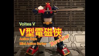 Action Toys - Mini Action Series - V型電磁俠 Voltes V Review