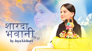 Sharda Bhawani | Bhajan | Jaya Kishori