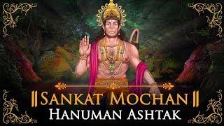Powerful Hanuman Ashtak with Lyrics | संकटमोचन हनुमान अष्टक | बाल समय रवि