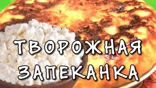 Творожная запеканка Лакомка в мультиварке ★ видео рецепт