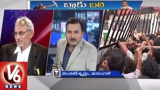 Baahubali Movie | Special Debate on Baahubali Ticket Prices | Black Tickets - V6 News