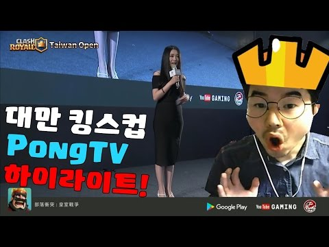 PongTV highlight in Taiwan Open Competition Clash Royale [PongTV]