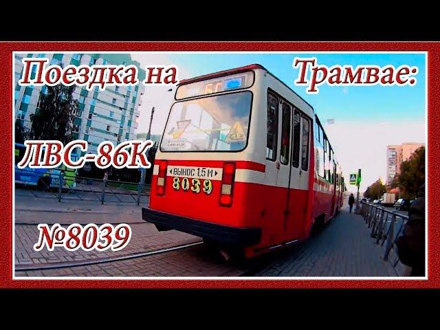 Поездка на Трамвае: ЛВС-86К, 1991г.в. №8039, М-60: Ст. Метро
