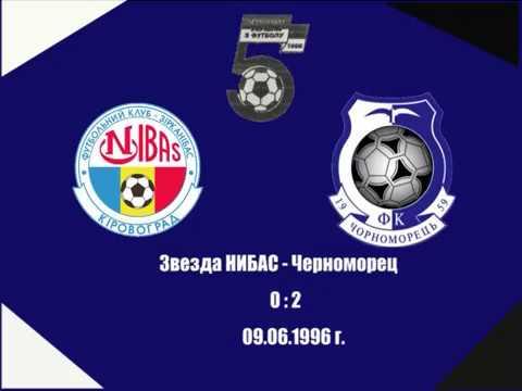 Звезда НИБАС - Черноморец.09.06.1996