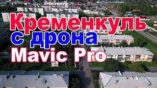 Поселок Кременкуль - съемка с дрона Mavic Pro Platinum. Видео 4К