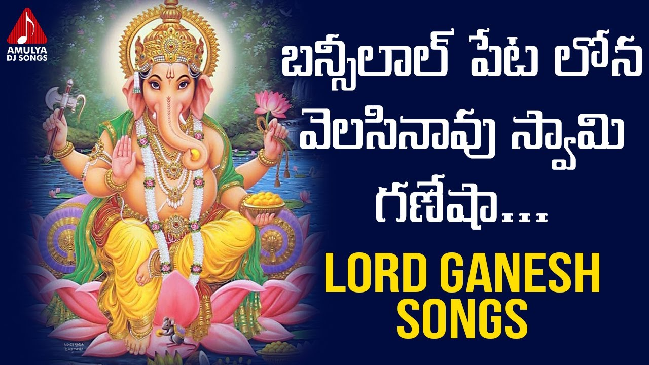 2020 Lord Ganesh Devotional Songs | Bansilal Petalona Velasinavu Swamy Ganesha | Amulya DJ Songs