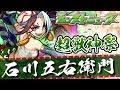 モンストニュース[5/25]超獣神祭限定キャラが新たに登場!【モンスト公式】