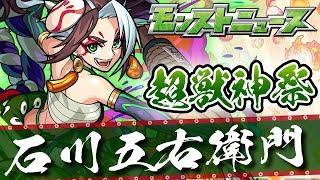 おしながき 1.超・獣神祭限定キャラ「石川五右衛門」が登場!!キャンペ...