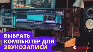 Совет 1 Выбор компьютера для звукозаписи