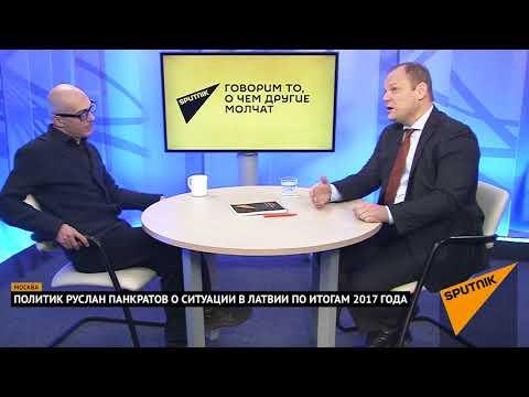 Политик Руслан Панкратов о ситуации в Латвии по итогам 2017 года