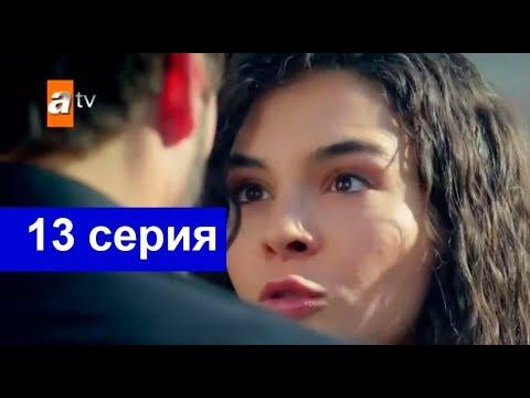 Ветреный 13 серия на русском языке субтиры и озвучка (Hercai)