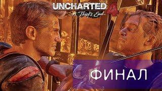 """Забытые сокровища пиратов. Приключенческий игровой фильм """"Uncharted 4: Путь вора"""" - 5 ч."""