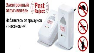 ОтпугивательПестРеджект Pest Reject