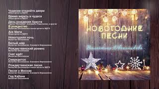 Новогодние песни Валентина Овсянникова