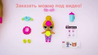 Кукла лол купить в челябинске