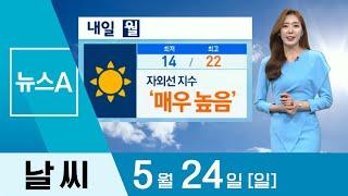 [날씨]내일 자외선지수 '매우 높음'…화요일 오후 '비…