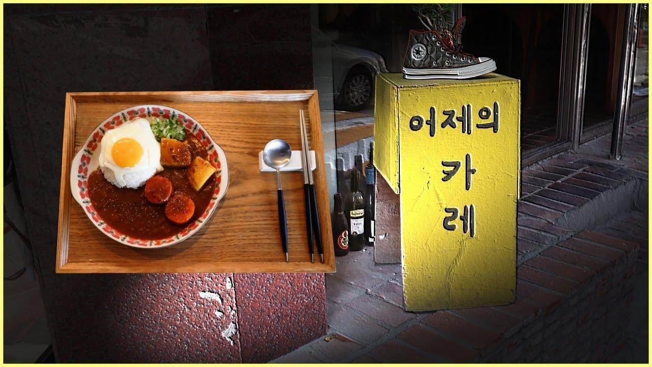 이태원(보광동) 원픽 카레 / 숙성 카레 / 서울 맛집