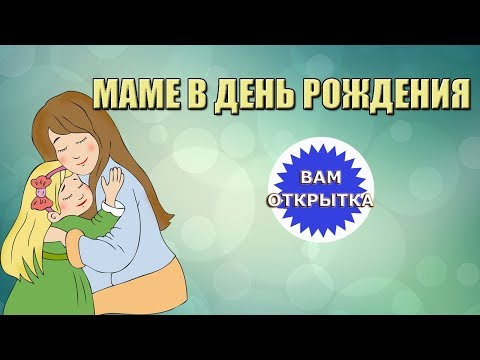 Трогательное и красивое видео поздравление маме в день рождения